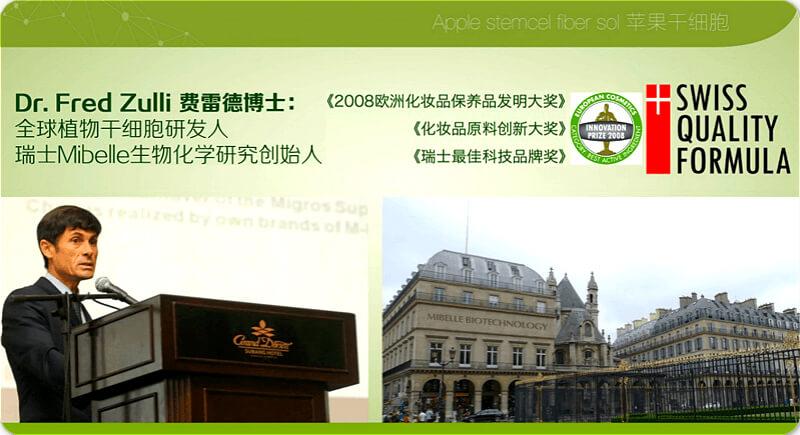 苹果干细胞页面图片-4.jpg